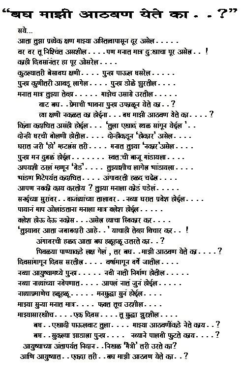Marathi Wallpaper Kavita