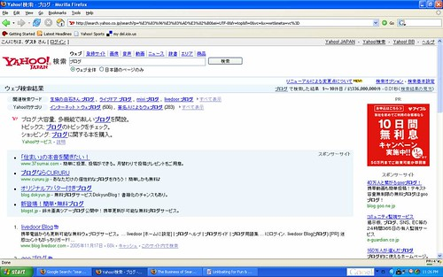 Yahoo Japan : Search Social Media