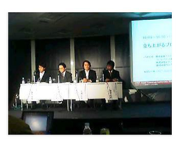Blog Session at CNET Japan Search Conference