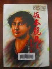 Sakamoto Ryouma V (1)