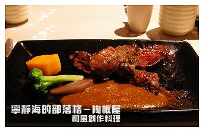 陶板屋_陶板原塊牛肉