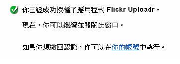 Flickr 服務