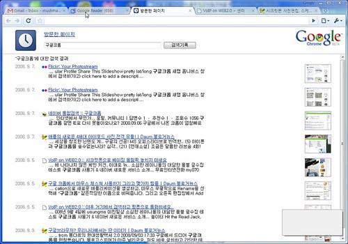구글 크롬 방문페이지 검색