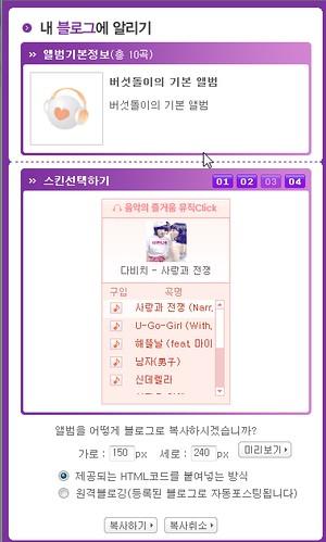 뮤직클릭 블로그 퍼가기 기능