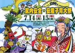 夏の大祭 -家内安全・安産子育大祭- 稲毛浅間神社ポスター