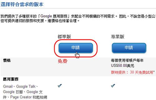申请Google应用服务