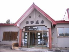 雲谷温泉 (1)