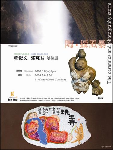 [藝術]台北+陶˙攝風暴, 鄭愷文 郭芃君 雙個展