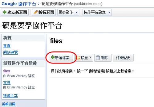 用GoogleApp的帐号建立档案库-3