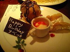 誕生日のお祝い。
