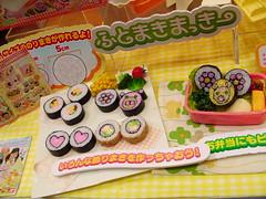 東京おもちゃショー2008 ふとまきまっきー