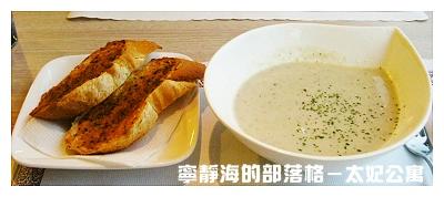 太妃公寓_蒜香麵包與濃湯