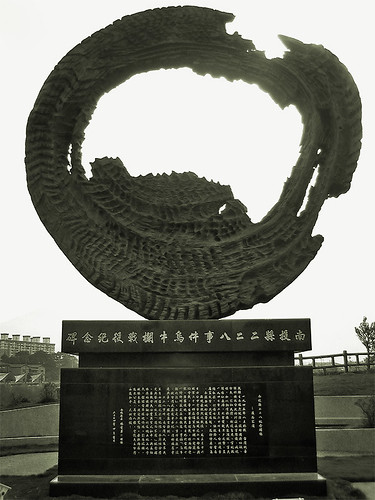 2.28 - A significant day in Taiwanese history
