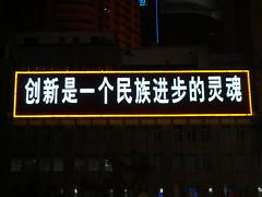 china 196