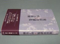haruki murakami new book