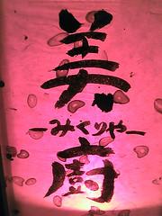 kanji on pink