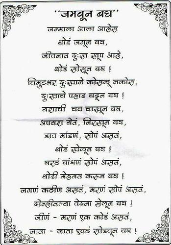 Marathi Prem Kavita. Marathi Prem Kavita Images: