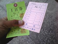 検量カード