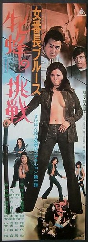 Sukeban Blues 2