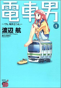 anime cartoon of  Train Man
