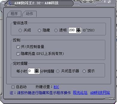 ABM快闪王2.32[图] | 93876软件园