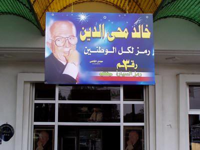 خالد محي الدين ومبارك