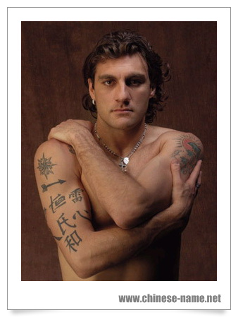 Christian Vieri's Chinese tattoo. By chinesename