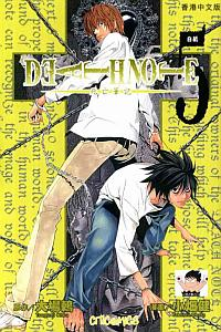 Death_Note_05