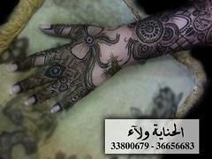 حنة عروس 2011 / 4 photo by » الحناية ولاء «