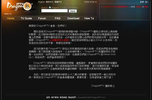 DragonIPTV 測試暫停公告
