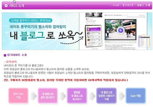 뮤직클릭 서비스 소개