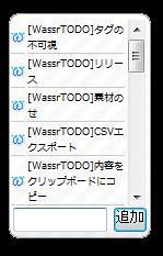 wassr-todo