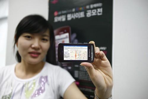 구글-LG텔레콤 모바일 웹사이트 공동이벤트(2)