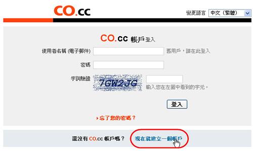 建立co.cc帐户1