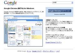 Google Chrome - ブラウザをダウンロード