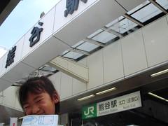 ポケモンスタンプラリー2008 5日目 全95駅終了!