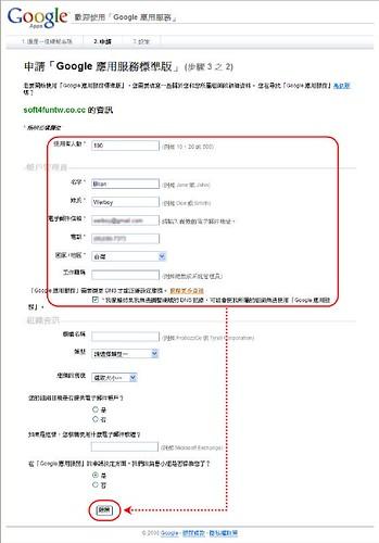 免費域名+ Google Site免費網頁空間+ 10G大容量增肥術[转]-涅槃茶馆