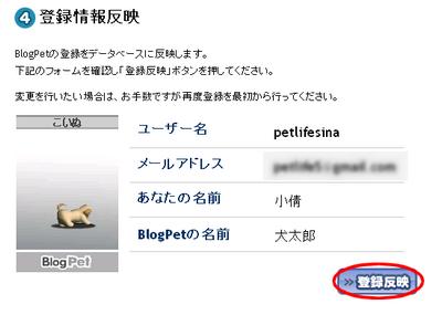 blogpet_v7