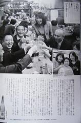 門前仲町「だるま」紹介記事(週刊新潮2006.02.23)