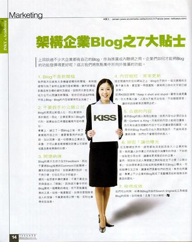 INKY 32期14頁的文章: 架構企業Blog之7大貼士