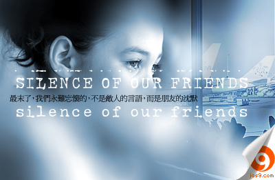 Silence of friends