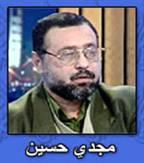 مجدي حسين
