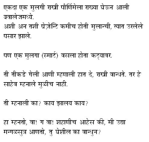 rakhi marathi jokes aamhi marathi