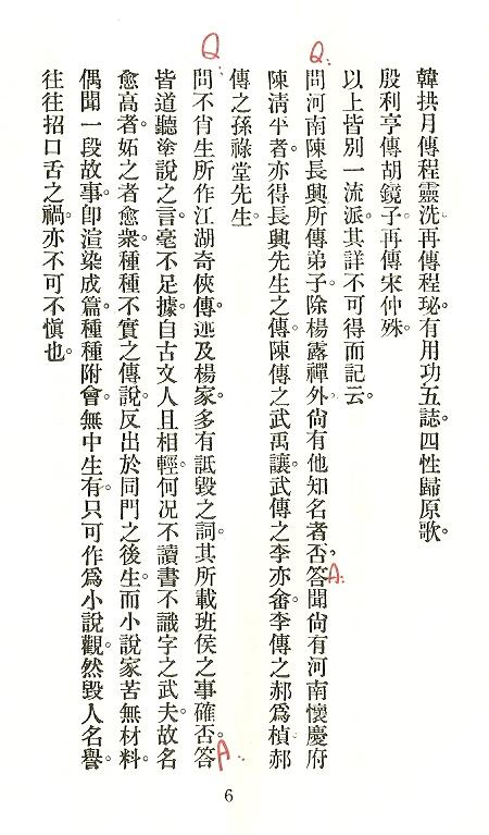 陳微明太極拳問答-1