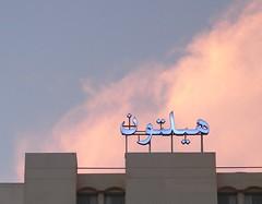 Hilton in Arabic