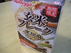 黒胡麻玄米フレーク