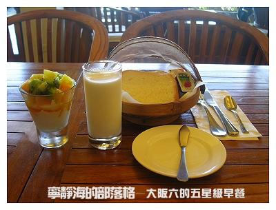 夏季感冬之旅_0117_大阪六五星級早餐