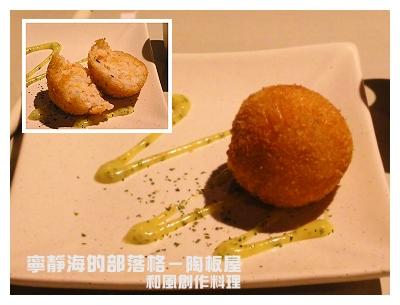陶板屋_鮭魚炸飯糰
