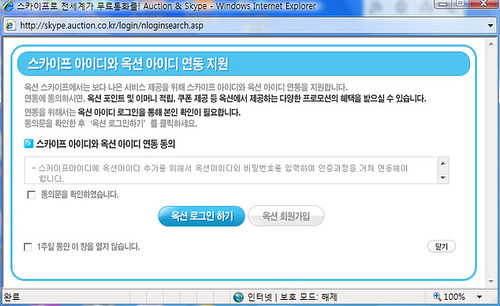 스카이프-옥션 아이디 연동