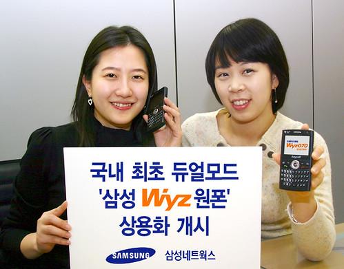[이미지10] 삼성와이즈원폰